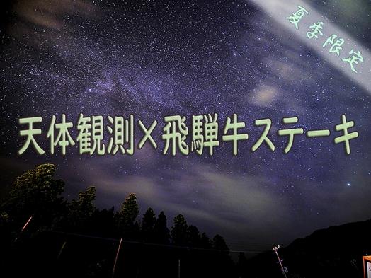 満天の星空を眺めて最高な思い出を.。.:*゜≪天体観測×飛騨牛ステーキ会席≫1泊2食付