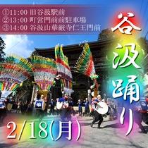 2/18開催!谷汲踊り【重要無形民俗文化財第1号認定】をぜひ一度ご覧くださいませ