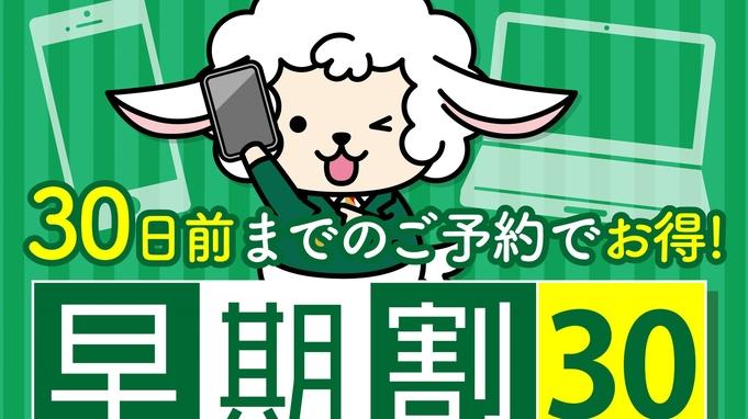 【さき楽30】早めの予約でお得プラン!朝食無料サービス