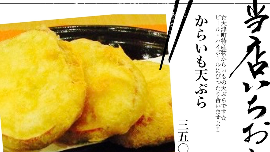 夕食レストラン 花々亭◇当店いちおし「からいも天ぷら」