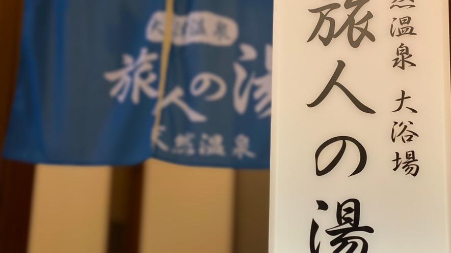 大津天然温泉 旅人の湯 ◇15時~翌2時・5時~10時