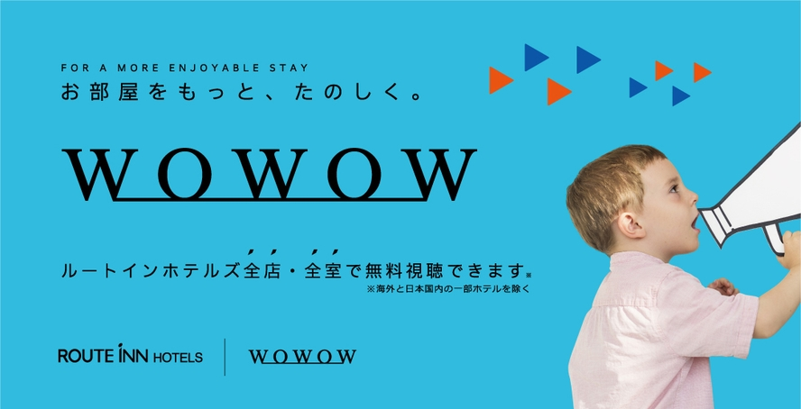 WOWOW全室無料視聴可