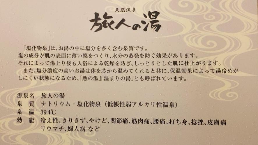 大津天然温泉「旅人の湯」効能