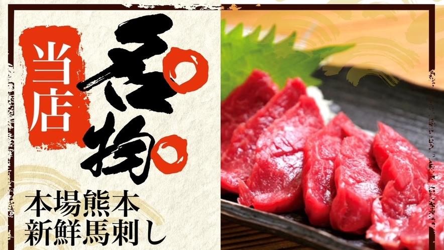 夕食レストラン 花々亭◇熊本名物「馬刺し」