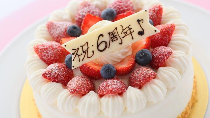 【アニバーサリー★2食】誕生日&大切な記念日は、ケーキ&スパークリングワインで涙サプライズ♪