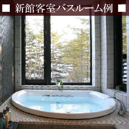 【新館客室バスルーム例】客室の指定は出来ませんのでご了承下さい。