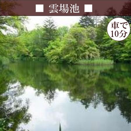 【雲場池】 旧軽井沢の近くにある雲場池。池周辺の木々が水面に映ってとってもきれいです!