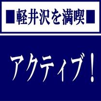 軽井沢をアクティブに満喫!
