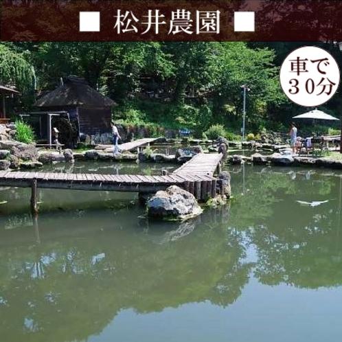 【松井農園】 リンゴ狩りやマス釣りを満喫!釣った鱒はその場で塩焼きに♪
