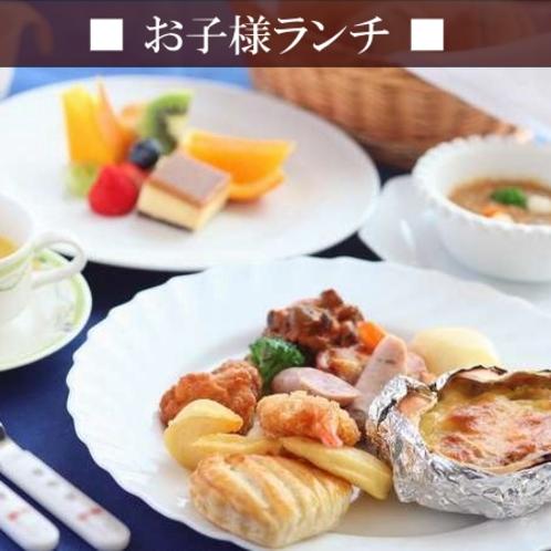 【お子様向けディナー:お子様ランチ】幼児のお子様でお食事つきの場合はお子様ランチでのご用意になります