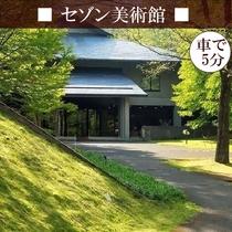 【セゾン現代美術館】 館内だけでなく庭園にも現代アーティストの作品が展示されています。