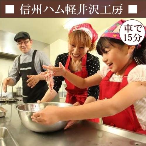 【信州ハム軽井沢工房】 黒豚を使ったウインナー作りが体験できます。出来たてをその場でご試食も♪