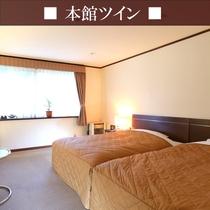 【本館ツイン】ベッド2台をつけて壁に寄せることもできます。