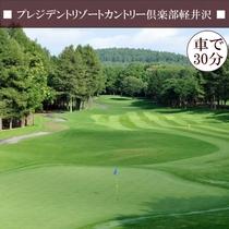 【プレジデントリゾートカントリー倶楽部軽井沢】 雄大な浅間山を望みながらゴルフもおすすめ♪車30分