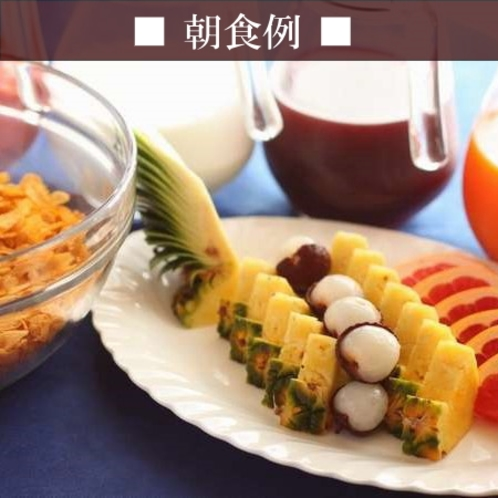 【朝食例】ジュース・コーンフレーク・フルーツ・コーヒー・紅茶はご自由にお召し上がりいただけます♪