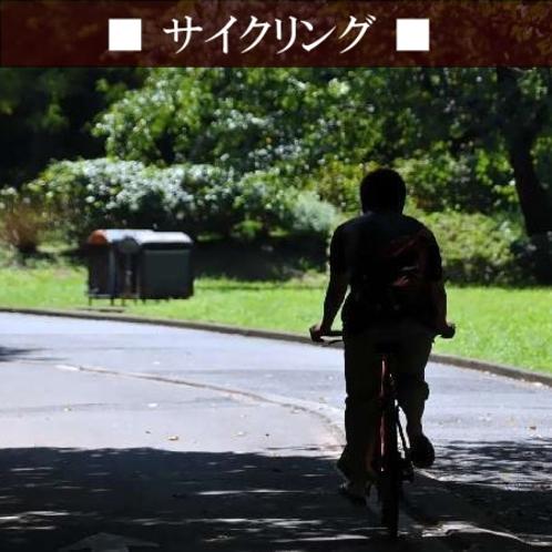 【サイクリング】 グリーンシーズンはサイクリングがおすすめ!軽井沢の自然を満喫!