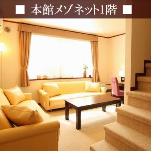 【本館メゾネット1階】お子様は2階でオヤスミ・・・。パパとママは1階リビングで乾杯!