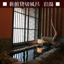 【新館貸切風呂】岩風呂:水入らずのひとときをどうぞ♪