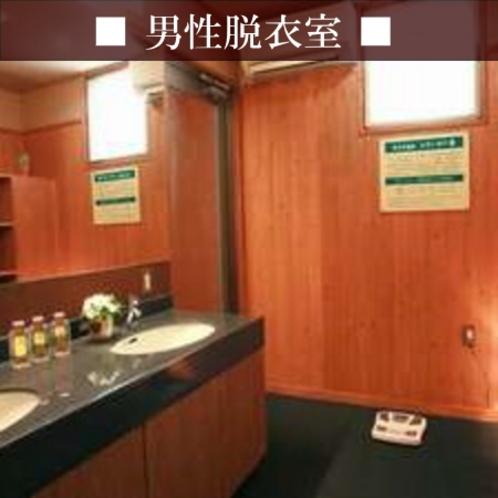 【男性脱衣室】備品:ドライヤー、男性用化粧水(タオル類は客室からご持参いただいております)