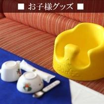 【お子様グッズ】お子様用のフォーク・スプーン、バンボや子供椅子のご用意もございます。