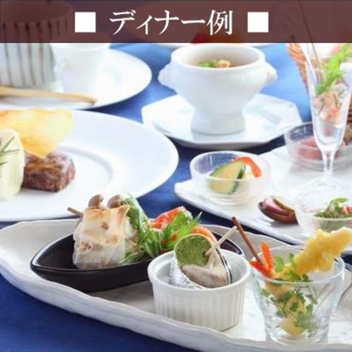 【ディナー例】いろいろな少しずつ楽しめる洋風小皿料理はお客様の声☆彡13年連続5つ星★