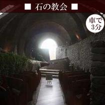 【石の教会】 石とガラスで造られたとっても素敵な教会