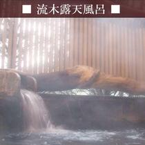 【男性露天風呂】『流木露天』に温かく立ち上る湯けむり・・・体の芯から温まると評判の準天然(人工)温泉