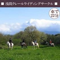 【浅間クレールライディングサークル】 体験乗馬コース(引き馬)や乗馬教室コースも楽しめます!