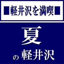 夏の軽井沢を楽しむ♪
