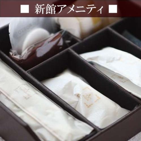【新館アメニティー】