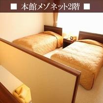 【本館メゾネット2階】1階のリビングと2階の寝室に分かれています。本館で一番人気のお部屋です♪