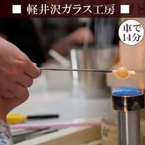 【軽井沢ガラス工房】 吹きガラス体験やガラス絵付け体験等とっても素敵なオリジナル作品が作れます!