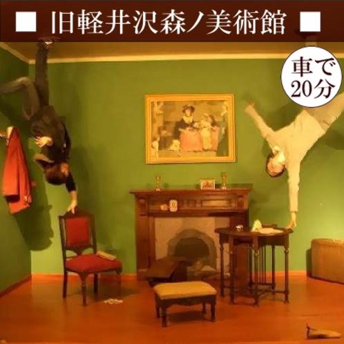 【トリックアートミュージアム旧軽井沢】見て、触って、五感をフルに使って楽しむ♪インスタ写真をGET!