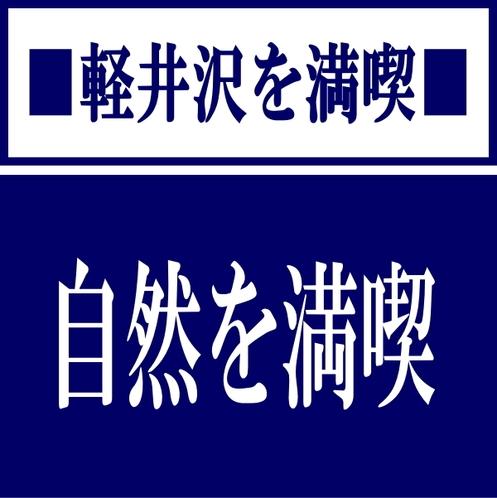 軽井沢の自然を満喫!
