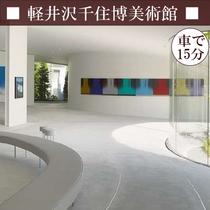 【軽井沢千住博美術館】 軽井沢の自然とそれを受けたアートと建築による空間作りが必見の美術館♪