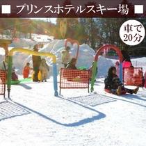 【軽井沢プリンスホテルスキー場】 お子様に人気のスノーパーク!そり遊びやチュービングもおすすめ♪