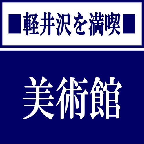 軽井沢の美術館を楽しむ♪