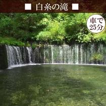 【白糸の滝】湯川の源泉に位置し、数百条の地下水が白糸のように落ち、清涼感に包まれる素敵な滝。車25分
