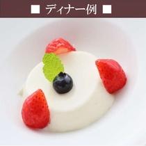 【ディナー例】しめはやっぱりデザート♪思わずしあわせ〜〜〜♪