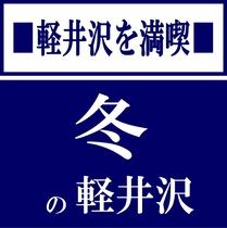 冬の軽井沢を楽しむ♪
