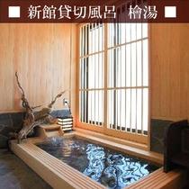 【新館貸切風呂】檜風呂:水入らずのひとときをどうぞ♪
