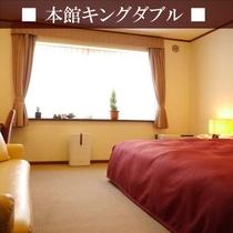 【本館キングダブル】ベッド幅230cmとキングサイズのダブルルームです。ゆったりとお休みいただけます