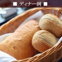 【ディナー例】実は人気のあつあつパン!おかわり自由なのでイッパイお召し上がりくださいね♪