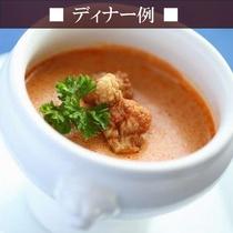 【ディナー例】じつは人気のスープ♪カラダがぽかぽか温まります♪