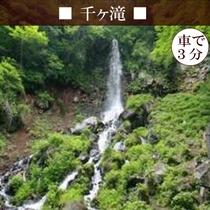【千ヶ滝】 どーみーから車で約5分で千ヶ滝の駐車場に。駐車場から約片道30分で、素敵な滝を見られます
