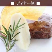 【ディナー例】メインは「やわらかくて・・・おいしぃ~!!」と評判のお肉♪
