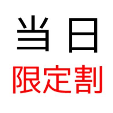 【当日限定】売り切れゴメン☆お得な当日限定の格安プラン!☆JR石巻駅から徒歩2分☆Wi-Fi無料☆