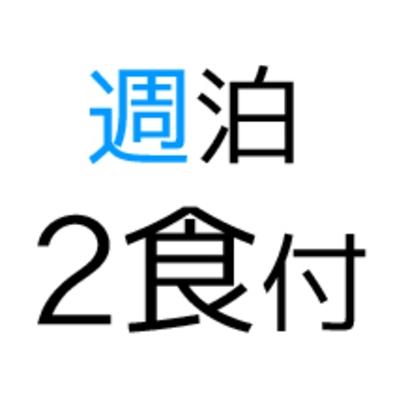 【楽天ポイント10倍】7連泊以上でお得☆手作りごはん2食付き☆毎日清掃☆駐車場無料☆Wi-Fi無料☆