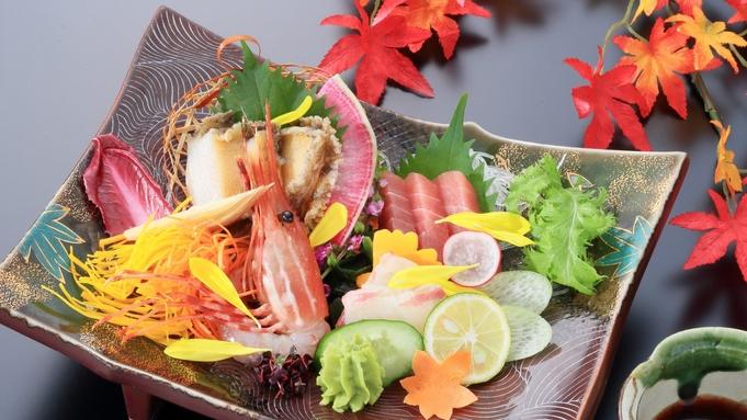 秋に染まる山々と会席を堪能〜秋の『東京会席グレードアップ』プラン