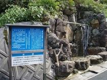 平成の名水百選「夏日の極上水」(車で10分)